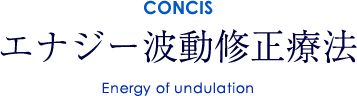 CONCIS エナジー波動修正療法